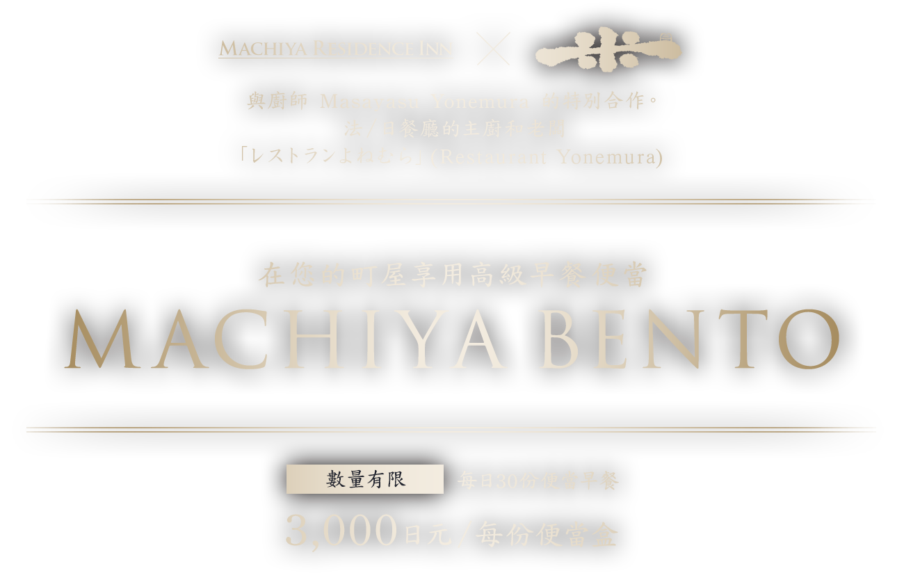 MACHIYA BREAKFAST BENTO BOX
