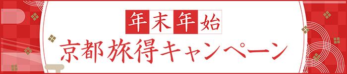 京都旅得キャンペーン