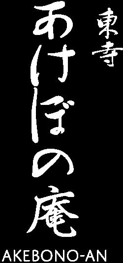 京町家東寺あけぼの庵