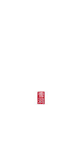 京町家ぼんぼり庵