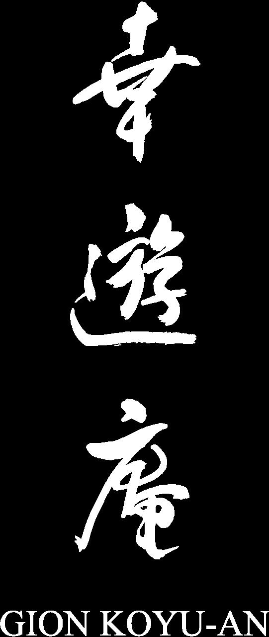 祇園 幸遊庵 – こうゆうあん