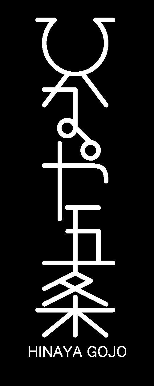 ひなや五条(弐)